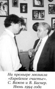 С. Важов и В. Баснер на премьере мюзикла «ЕВРЕЙСКОЕ СЧАСТЬЕ». 1994 год.