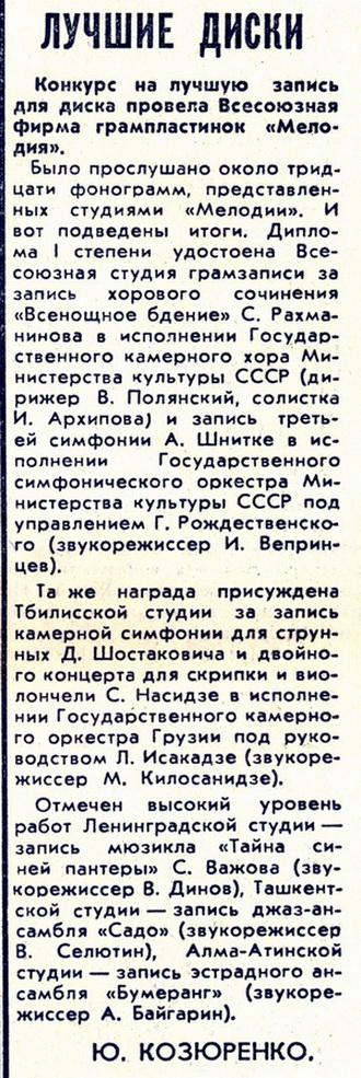 Советская культура. 22.11.1986.